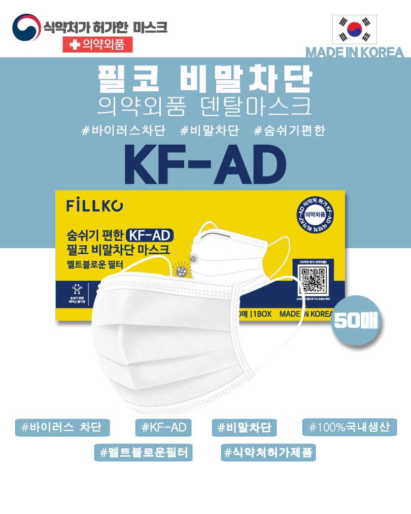 비말차단마스크 KF-AD (MK-AD)
